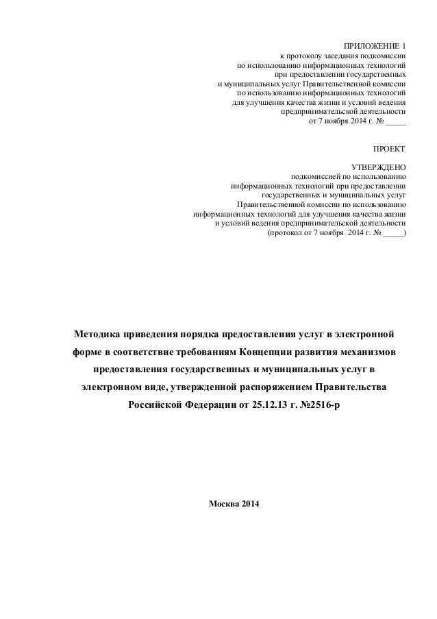 ПРИЛОЖЕНИЕ 1  к протоколу заседания подкомиссии  по использованию информационных технологий  при предоставлении государств...