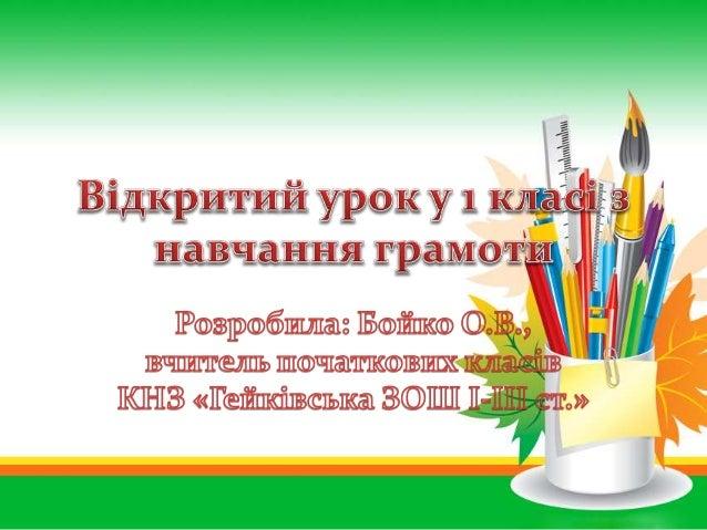 • Мета: Ознайомити учнів з артикуляцією звука [В]  та буквою, що його позначає; вчити виконувати  звуко-буквений аналіз сл...