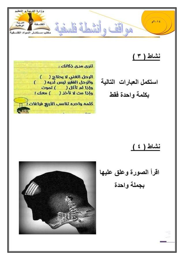 1023 م  ) نشاط ) 2  استكمل العبارات التال ةٌ  بكلمة واحدة فقط  ) نشاط ) 3  اقرأ الصورة وعلق عل هٌا  بجملة واحدة