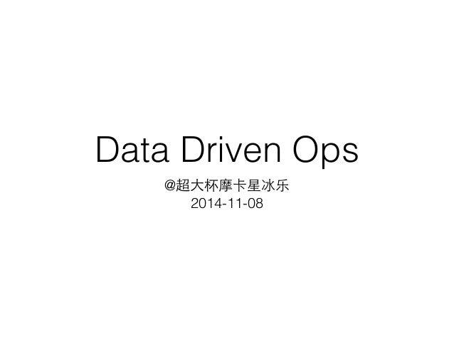Data Driven Ops  @超⼤大杯摩卡星冰乐  2014-11-08