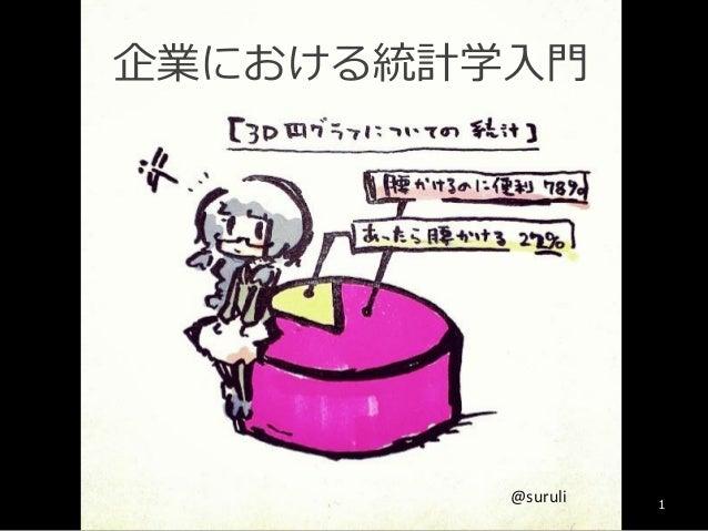 企業における統計学入門 1 @suruli