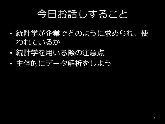 企業における統計学入門 Slide 2