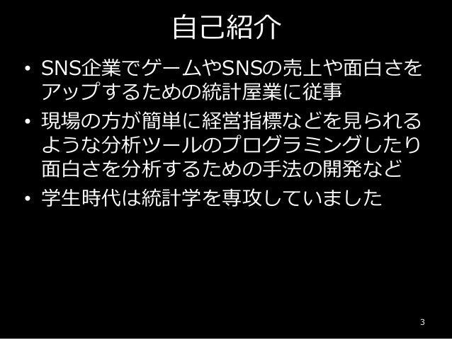 企業における統計学入門 Slide 3