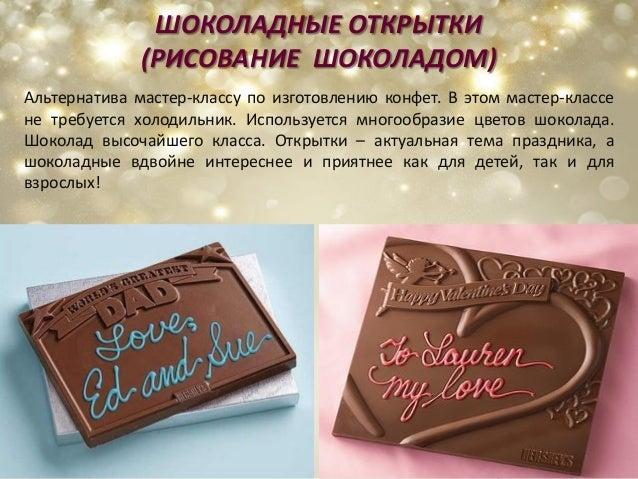 Шоколадную открытку своими руками