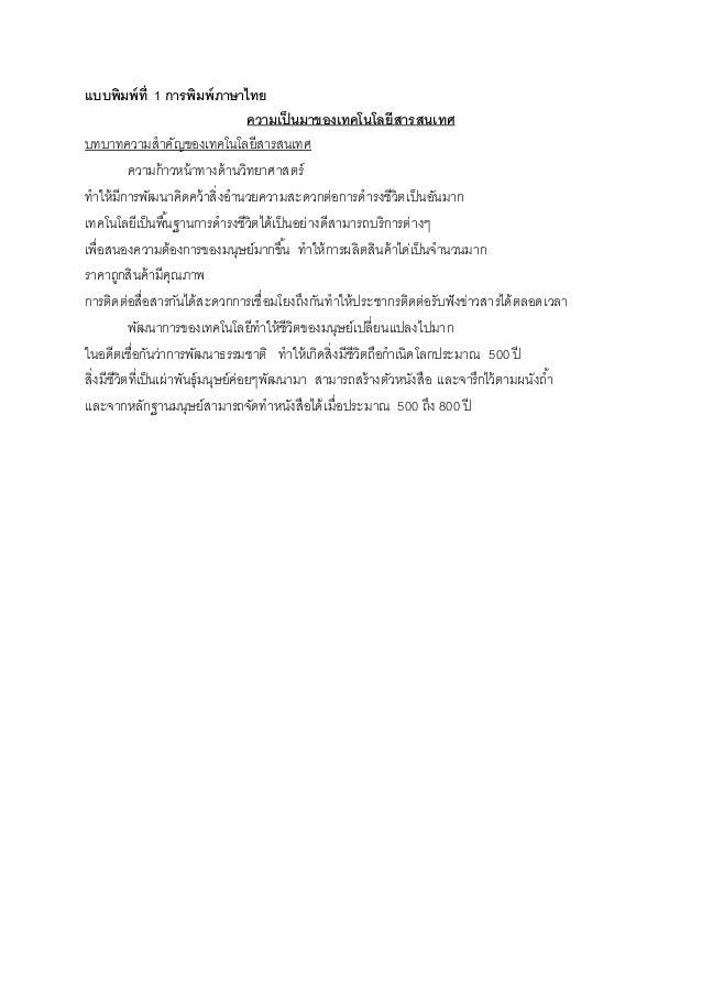 แบบพิมพ์ที่ 1 การพิมพ์ภาษาไทย  ความเป็นมาของเทคโนโลยีสารสนเทศ  บทบาทความสาคัญของเทคโนโลยีสารสนเทศ  ความก้าวหน้าทางด้านวิทย...