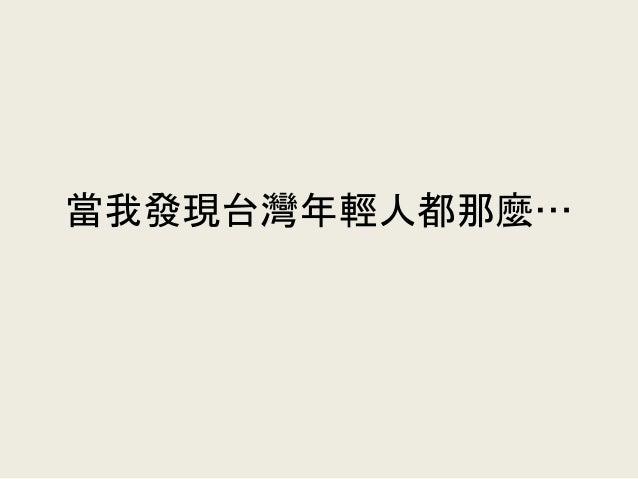 當我發現台灣年輕人都那麼…