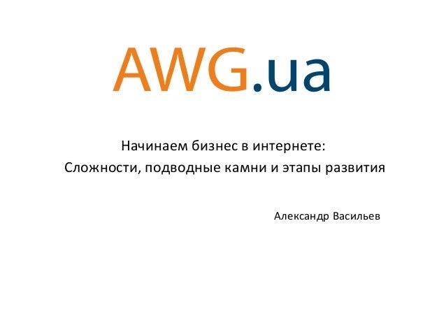 Начинаем бизнес в интернете:  Сложности, подводные камни и этапы развития  Александр Васильев