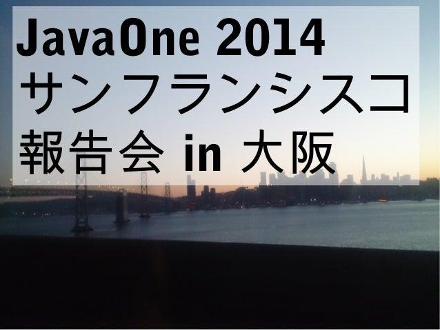 JavaOne 2014  サンフランシスコ  報告会 in 大阪