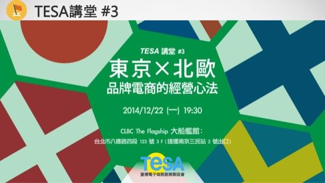 ECX2014 展望2015電商發展 Slide 3