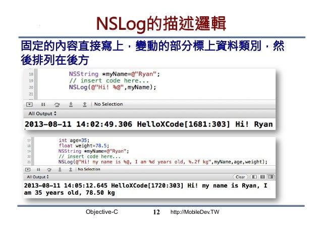Objective-C http://MobileDev.TW NSLog的描述邏輯 固定的內容直接寫上,變動的部分標上資料類別,然 後排列在後方 12