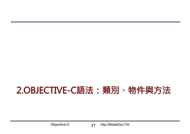Objective-C http://MobileDev.TW 2.OBJECTIVE-C語法:類別、物件與方法 17