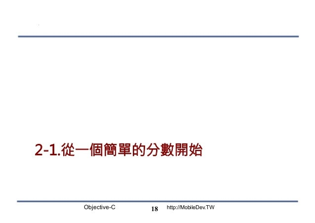 Objective-C http://MobileDev.TW 2-1.從一個簡單的分數開始 18