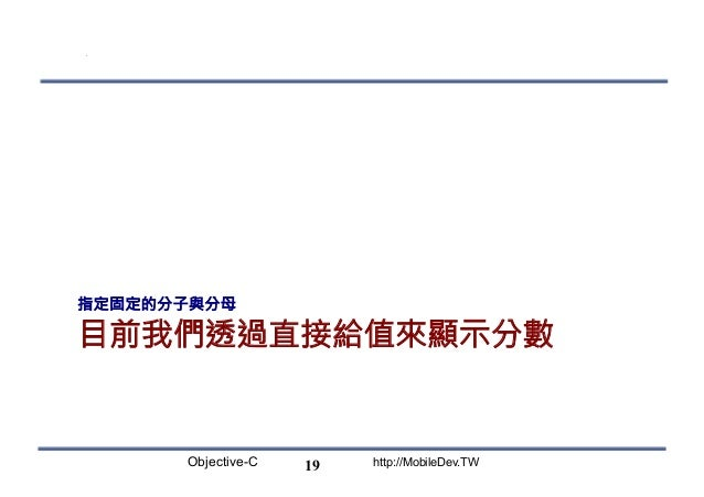 Objective-C http://MobileDev.TW 目前我們透過直接給值來顯示分數 指定固定的分子與分母 19