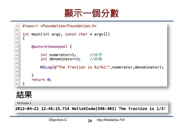 Objective-C http://MobileDev.TW 顯示一個分數 20 結果