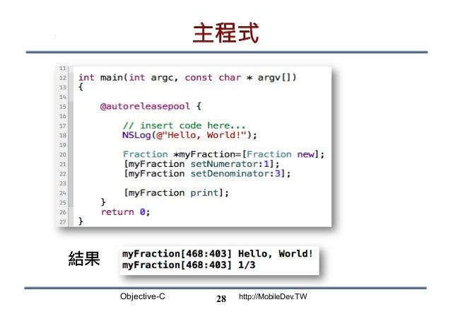 Objective-C http://MobileDev.TW 主程式 28 結果