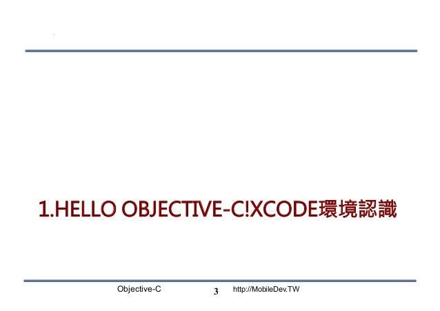 Objective-C http://MobileDev.TW 1.HELLO OBJECTIVE-C!XCODE環境認識 3