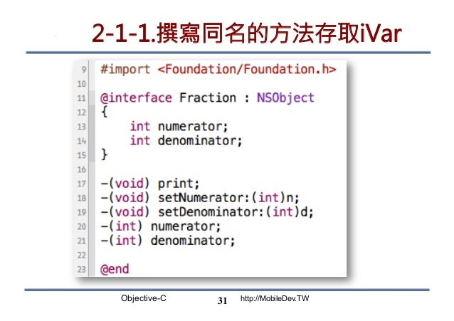 Objective-C http://MobileDev.TW 2-1-1.撰寫同名的方法存取iVar 31