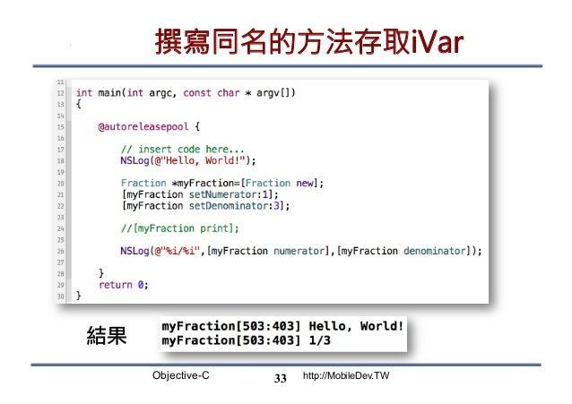 Objective-C http://MobileDev.TW 撰寫同名的方法存取iVar 33 結果