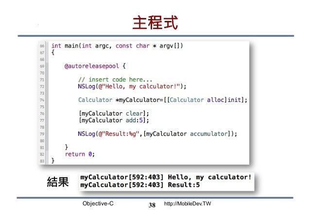 Objective-C http://MobileDev.TW 主程式 38 結果
