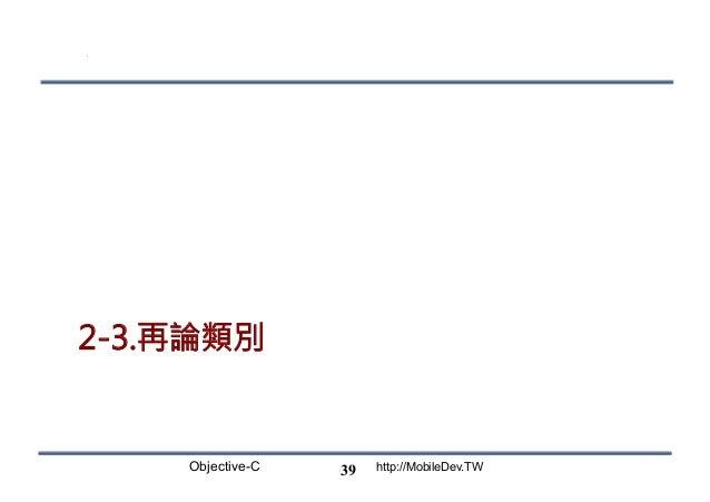 Objective-C http://MobileDev.TW 2-3.再論類別 39