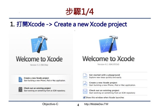 Objective-C http://MobileDev.TW 步驟1/4 1. 打開Xcode - Create a new Xcode project 4