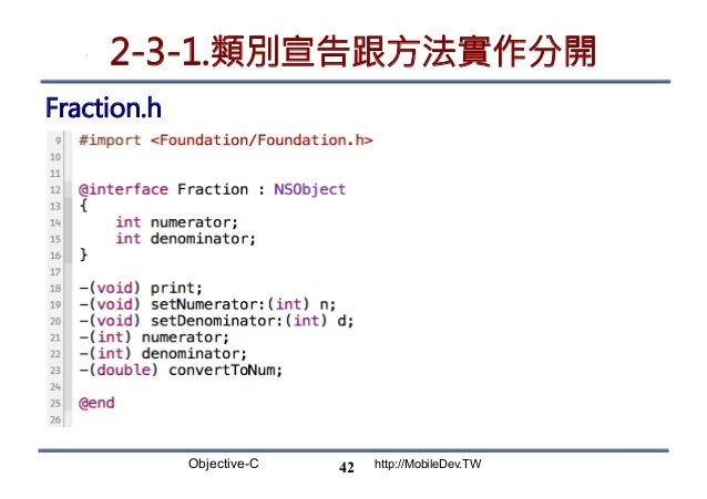 Objective-C http://MobileDev.TW 2-3-1.類別宣告跟方法實作分開 Fraction.h 42