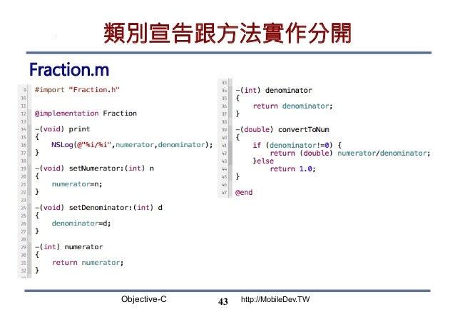 Objective-C http://MobileDev.TW 類別宣告跟方法實作分開 Fraction.m 43