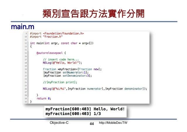 Objective-C http://MobileDev.TW 類別宣告跟方法實作分開 main.m 44