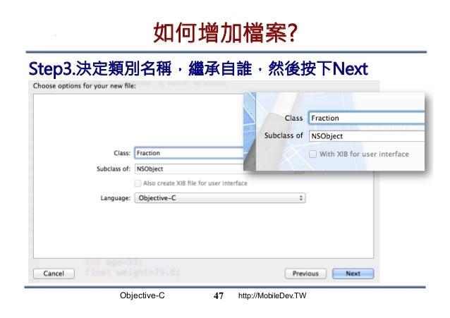Objective-C http://MobileDev.TW 如何增加檔案? Step3.決定類別名稱,繼承自誰,然後按下Next 47