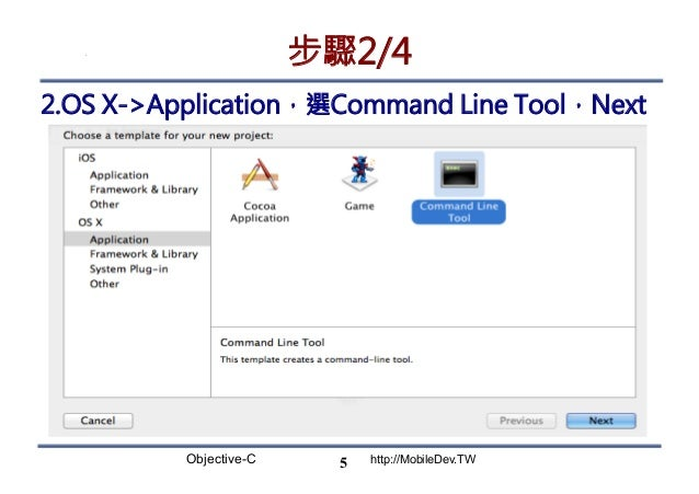 Objective-C http://MobileDev.TW 步驟2/4 2.OS X-Application,選Command Line Tool,Next 5