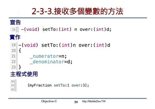 Objective-C http://MobileDev.TW 2-3-3.接收多個變數的方法 宣告 59 實作 主程式使用