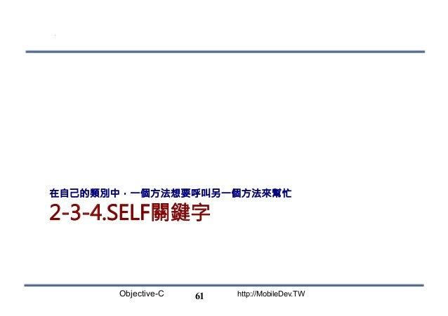 Objective-C http://MobileDev.TW 2-3-4.SELF關鍵字 在自己的類別中,一個方法想要呼叫另一個方法來幫忙 61