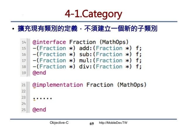 Objective-C http://MobileDev.TW 4-1.Category • 擴充現有類別的定義,不須建立一個新的子類別 69