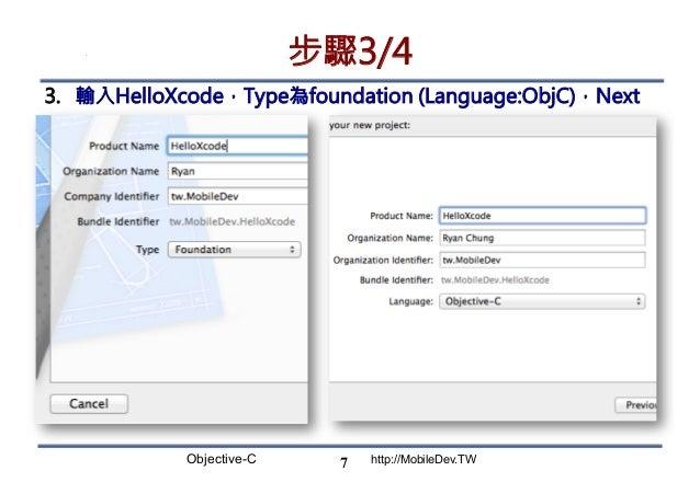Objective-C http://MobileDev.TW 步驟3/4 3. 輸入HelloXcode,Type為foundation (Language:ObjC),Next 7