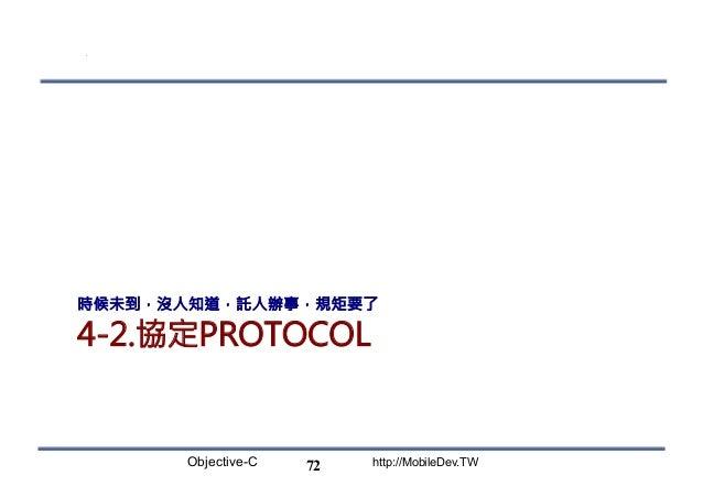 Objective-C http://MobileDev.TW 4-2.協定PROTOCOL 時候未到,沒人知道,託人辦事,規矩要了 72