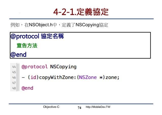 Objective-C http://MobileDev.TW 4-2-1.定義協定 @protocol 協定名稱 宣告方法 @end 74 例如,在NSObject.h中,定義了NSCopying協定