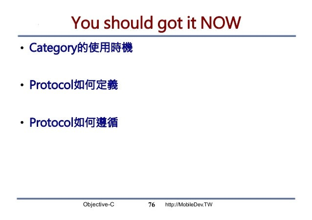 Objective-C http://MobileDev.TW You should got it NOW • Category的使用時機 • Protocol如何定義 • Protocol如何遵循 76