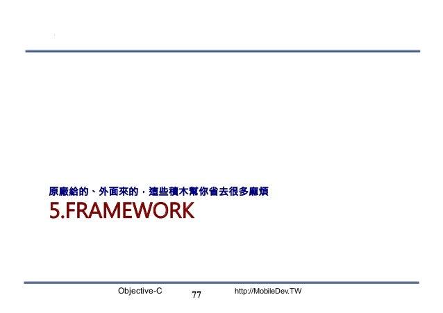 Objective-C http://MobileDev.TW 5.FRAMEWORK 原廠給的、外面來的,這些積木幫你省去很多麻煩 77