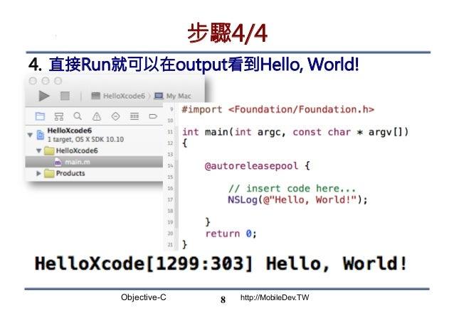 Objective-C http://MobileDev.TW 步驟4/4 4. 直接Run就可以在output看到Hello, World! 8