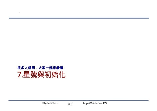 Objective-C http://MobileDev.TW 7.星號與初始化 很多人常問,大家一起來看看 83