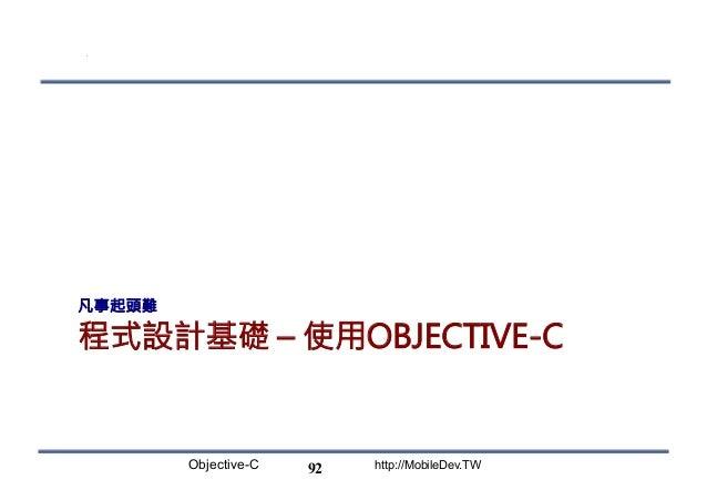 Objective-C http://MobileDev.TW 程式設計基礎 – 使用OBJECTIVE-C 凡事起頭難 92