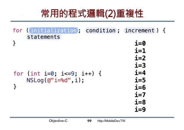 Objective-C http://MobileDev.TW 常用的程式邏輯(2)重複性 99