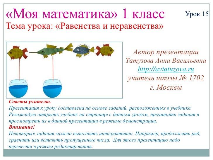 «Моя математика» 1 класс                                            Урок 15Тема урока: «Равенства и неравенства»          ...