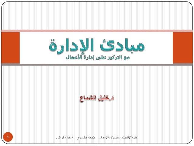 كلية الاقتصاد والادارة والاعمال -جامعة خضوري - أ. فداء قرمش 1