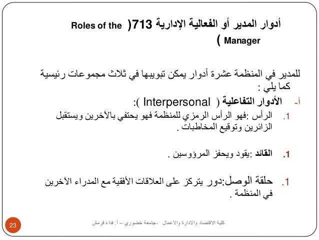 Roles of the ( أدوار المدير أو الفعالية الإدارية 713  ) Manager  للمدير في المنظمة عشرة أدوار يمكن تبويبها في ثلاث مجموعات...