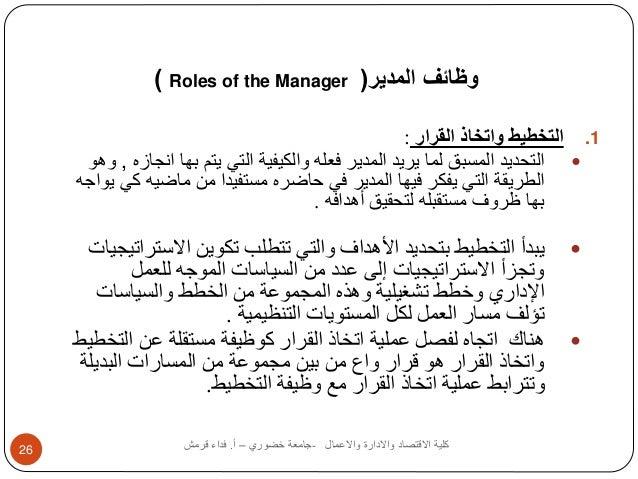 ) Roles of the Manager ( وظائف المدير  1. التخطيط واتخاذ القرار :  التحديد المسبق لما يريد المدير فعله والكيفية التي يتم ب...