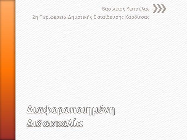 Βασίλειος Κωτούλας 2η Περιφέρεια Δημοτικής Εκπαίδευσης Καρδίτσας