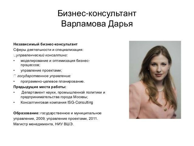 Бизнес-консультант Варламова Дарья Независимый бизнес-консультант Сферы деятельности и специализация: управленческий конса...