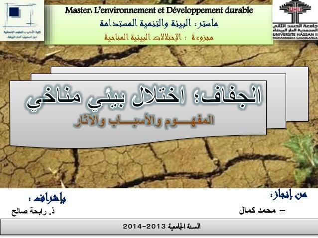 بإشراف: ذ.صالح رابحة Master: L'environnement et Développement durable ماستر:والتنمية البيئةالمستدامة مجزو...