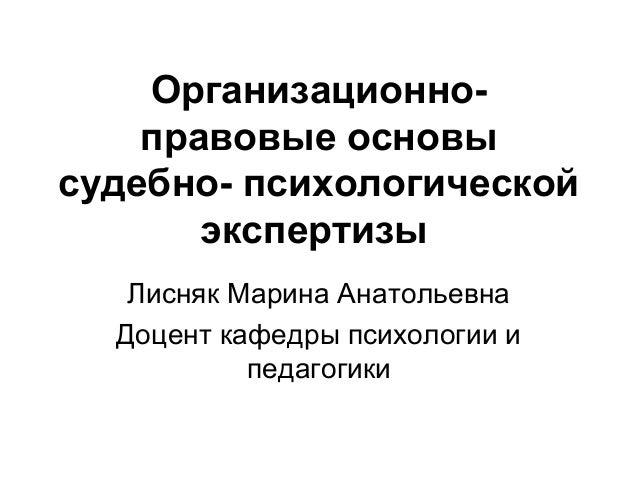 voprosi-k-seksologicheskoy-sudebnoy-ekspertize